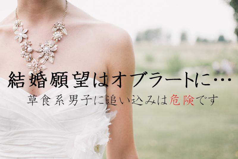 結婚願望を持つ女