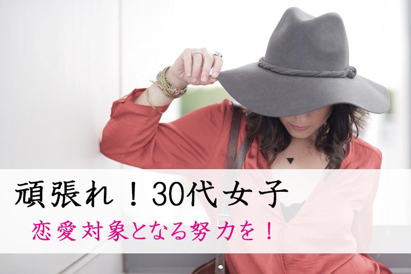 30代女子