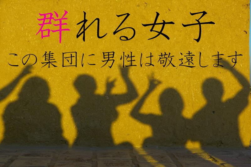女性たちの影